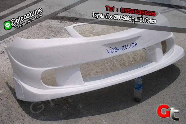 แต่งรถ Toyota Vios 2003-2005 ชุดแต่ง Celica