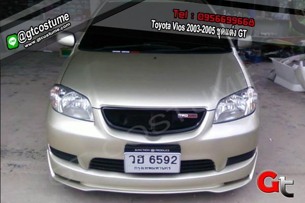 แต่งรถ Toyota Vios 2003-2005 ชุดแต่ง GT