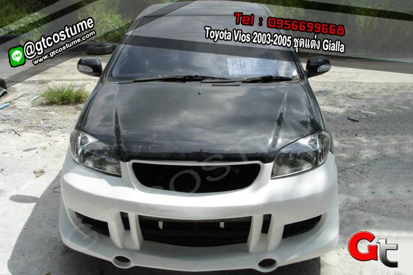 แต่งรถ Toyota Vios 2003-2005 ชุดแต่ง Gialla