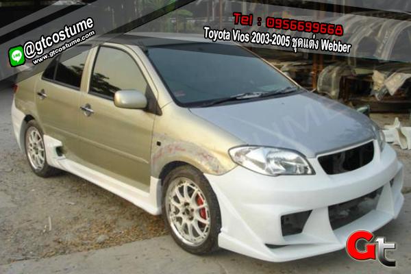แต่งรถ Toyota Vios 2003-2005 ชุดแต่ง Webber
