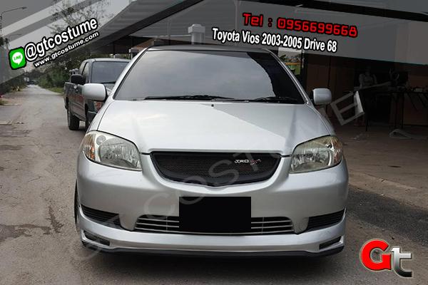 แต่งรถ Toyota Vios 2003-2005 Drive 68