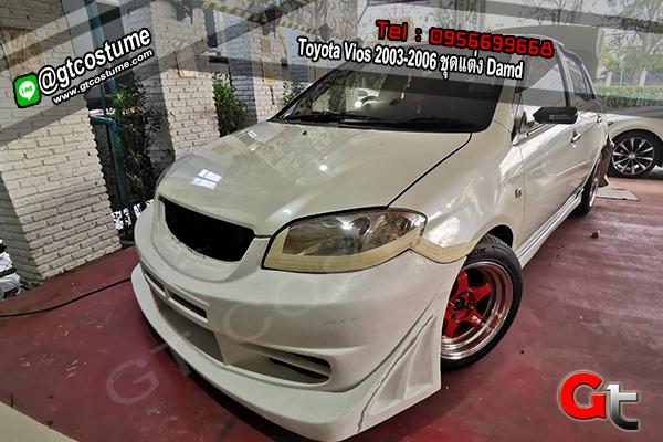 แต่งรถ Toyota Vios 2003-2006 ชุดแต่ง Damd