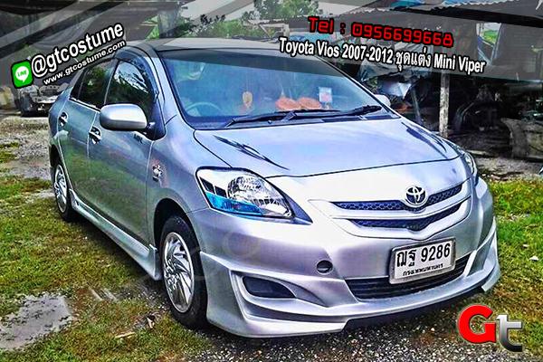 แต่งรถ Toyota Vios 2007-2012 ชุดแต่ง Mini Viper