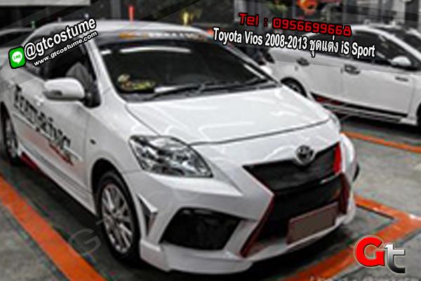 แต่งรถ Toyota Vios 2008-2013 ชุดแต่ง iS Sport
