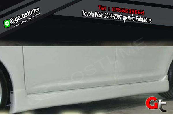 แต่งรถ Toyota Wish 2004-2007 ชุดแต่ง Fabulous