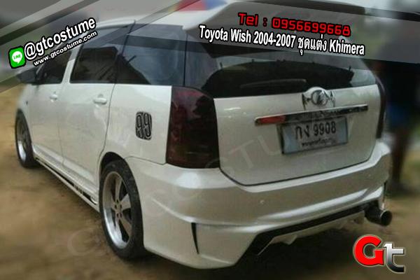 แต่งรถ Toyota Wish 2004-2007 ชุดแต่ง Khimera