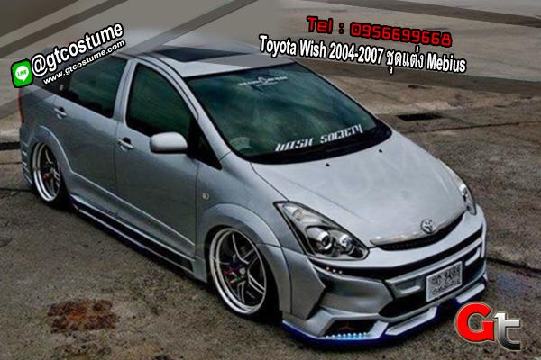 แต่งรถ Toyota Wish 2004-2007 ชุดแต่ง Mebius