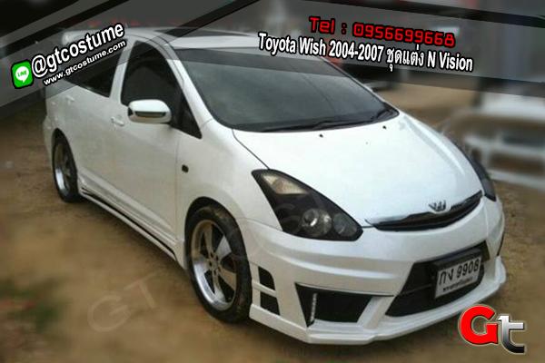 แต่งรถ Toyota Wish 2004-2007 ชุดแต่ง N Vision