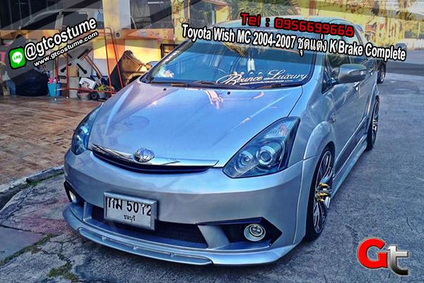 แต่งรถ Toyota Wish MC 2004-2007 ชุดแต่ง K Brake Complete