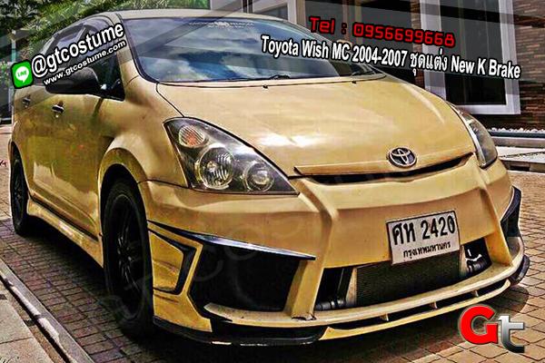 แต่งรถ Toyota Wish MC 2004-2007 ชุดแต่ง New K Brake