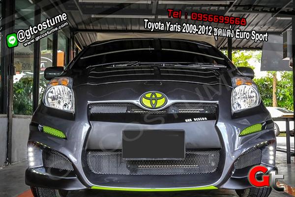 แต่งรถ Toyota Yaris 2009-2012 ชุดแต่ง Euro Sport