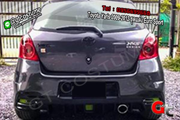 แต่งรถ Toyota Yaris 2009-2012 ชุดแต่ง Euro Sportแต่งรถ Toyota Yaris 2009-2012 ชุดแต่ง Euro Sport
