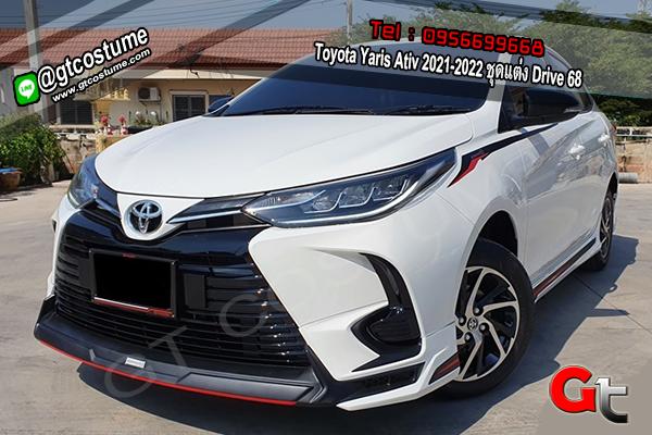 แต่งรถ Toyota Yaris Ativ 2021-2022 ชุดแต่ง Drive 68