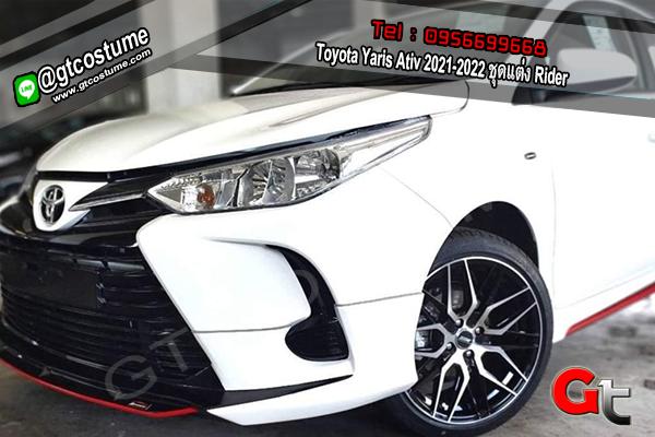 แต่งรถ Toyota Yaris Ativ 2021-2022 ชุดแต่ง Rider