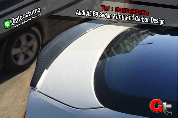 แต่งรถ Audi A5 B9 Sedan สปอยเลอร์ Carbon Design