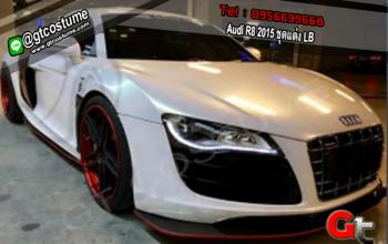 แต่งรถ Audi R8 2015 ชุดแต่ง LB