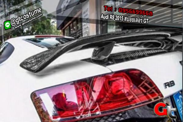 แต่งรถ Audi R8 2015 สปอยเลอร์ GT