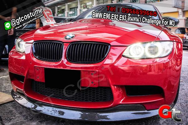 แต่งรถ BMW E90 E92 E93 ลิ้นหน้า Challenge For M3
