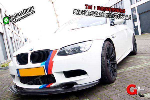 แต่งรถ BMW E90 E92 E93 ลิ้นหน้า GT4 For M3