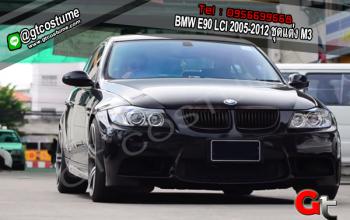 แต่งรถ BMW E90 LCI 2005-2012 ชุดแต่ง M3