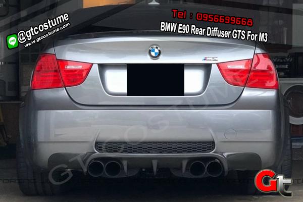 แต่งรถ BMW E90 Rear Diffuser GTS For M3