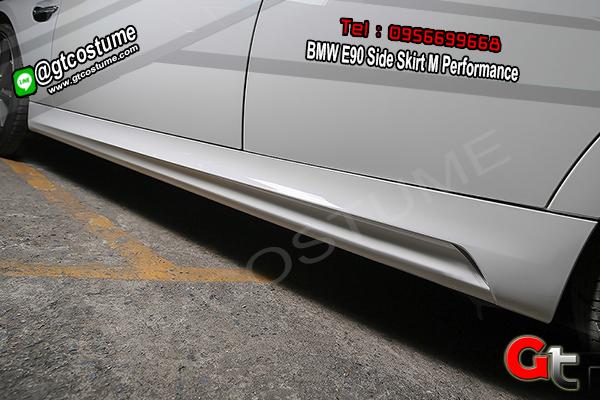 แต่งรถ BMW E90 Side Skirt M Performance