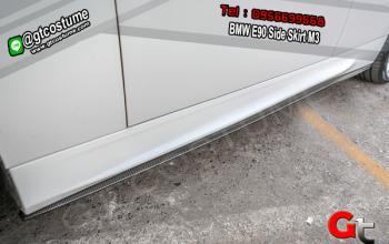 แต่งรถ BMW E90 Side Skirt M3