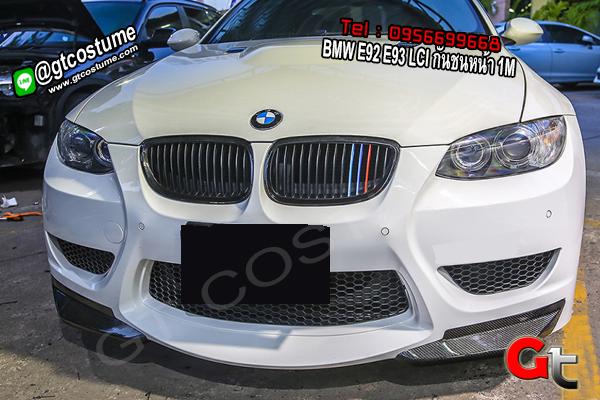 แต่งรถ BMW E92 E93 LCI กันชนหน้า 1M
