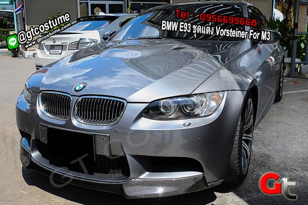 แต่งรถ BMW E93 ชุดแต่ง Vorsteiner For M3