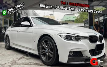 แต่งรถ BMW Series 3 F30 2012-2019 ชุดแต่ง M Performace Carbon