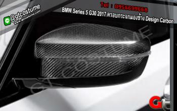 แต่งรถ BMW Series 5 G30 2017 ครอบกระจกมองข้าง Design Carbon