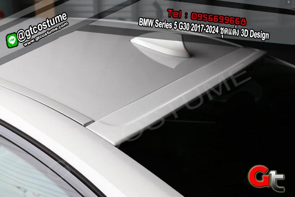 แต่งรถ BMW Series 5 G30 2017-2024 ชุดแต่ง 3D Design