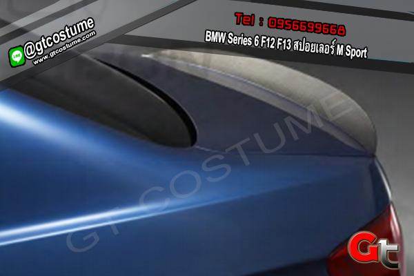 แต่งรถ BMW Series 6 F12 F13 สปอยเลอร์ M Sport