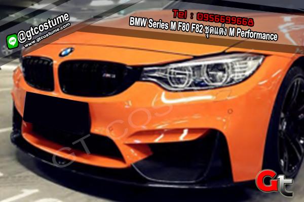 แต่งรถ BMW Series M F80 F82 ชุดแต่ง M Performance