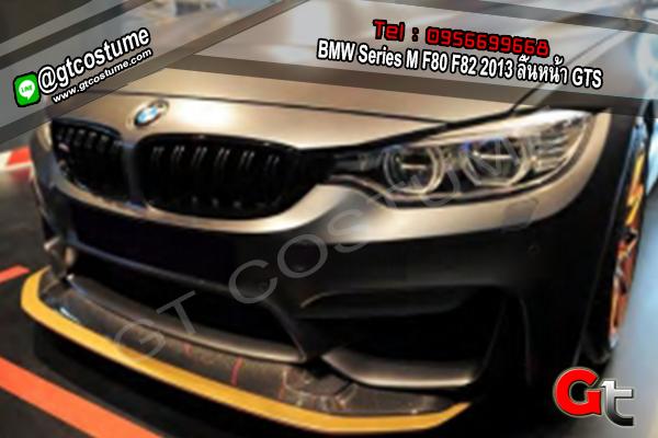 แต่งรถ BMW Series M F80 F82 2013 ลิ้นหน้า GTS