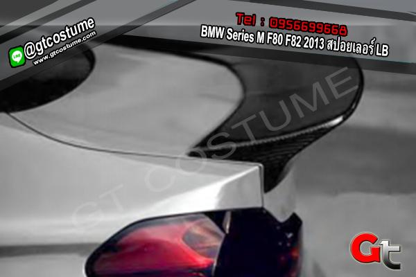 แต่งรถ BMW Series M F80 F82 2013 สปอยเลอร์ LB