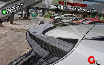 แต่งรถ BMW X1 F48 สปอยเลอร์ M