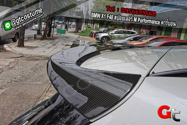 แต่งรถ BMW X1 F48 สปอยเลอร์ M Performance คาร์บอน
