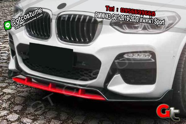 แต่งรถ BMW X3 G01 2019-2020 ลิ้นหน้า Sport