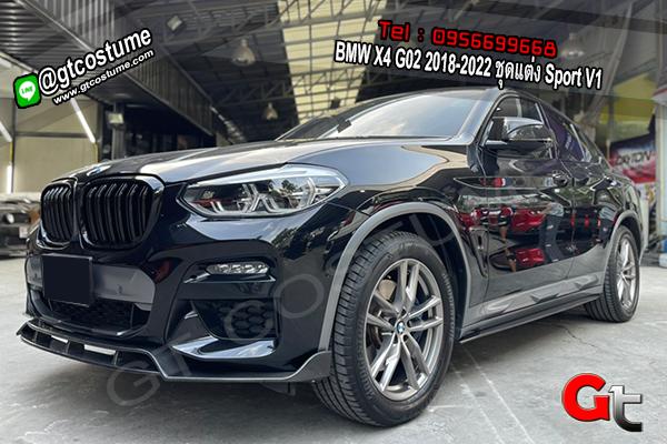 แต่งรถ BMW X4 G02 2018-2022 ชุดแต่ง Sport V1
