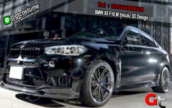 แต่งรถ BMW X6 F16 M ชุดแต่ง 3D Design