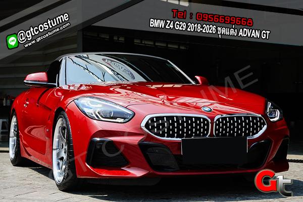 แต่งรถ BMW Z4 G29 2018-2026 ชุดแต่ง ADVAN GT