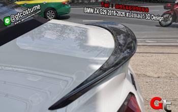 แต่งรถ BMW Z4 G29 2018-2026 สปอยเลอร์ 3D Design