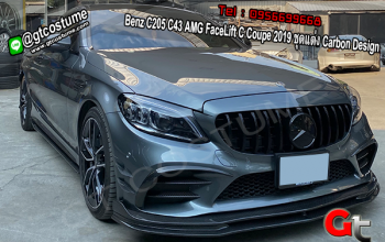 แต่งรถ Benz C205 C43 AMG FaceLift C Coupe 2019 ชุดแต่ง Carbon Design