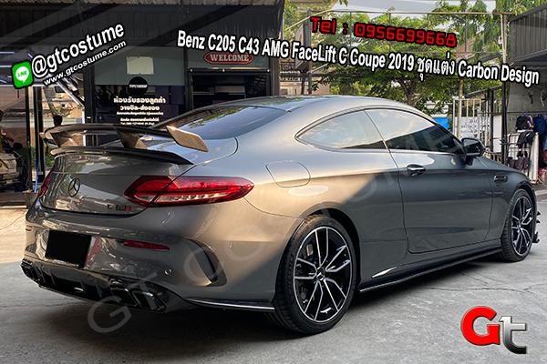 แต่งรถ Benz C205 C43 AMG FaceLift C Coupe 2019 ชุดแต่ง Carbon Design