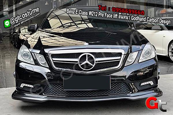 แต่งรถ Benz E Class W212 Pre Face lift ลิ้นหน้า Godhand Carbon Design