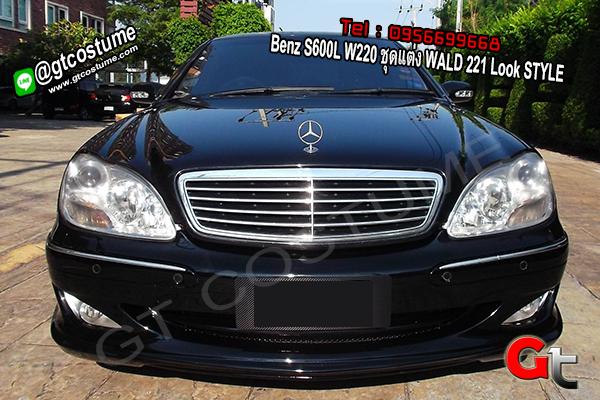 แต่งรถ Benz S600L W220 ชุดแต่ง WALD 221 Look STYLE