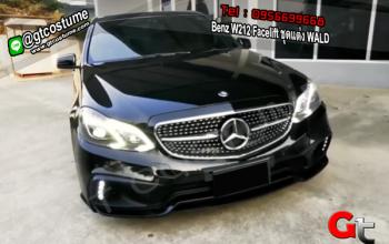 แต่งรถ Benz W212 Facelift ชุดแต่ง WALD