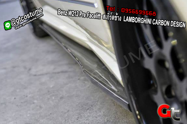 แต่งรถ Benz W212 Pre Facelift สเกิร์ตข้าง LAMBORGHINI CARBON DESIGN