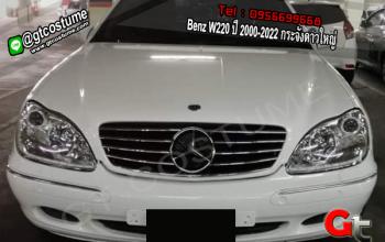 แต่งรถ Benz W220 ปี 2000-2022 กระจังดาวใหญ่